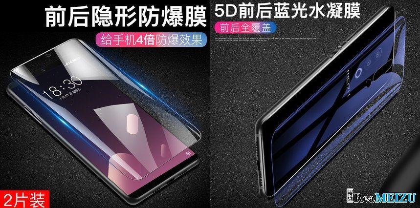 Meizu 15 Plusの保護ガラスが流出。大まかな筐体デザインが明らかに