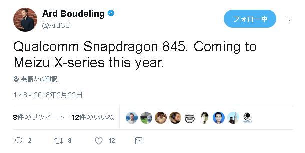 2018年のMeizu XシリーズにQualcomm Snapdragon 845を採用するとグローバルマーケティング事業部CEOが公言