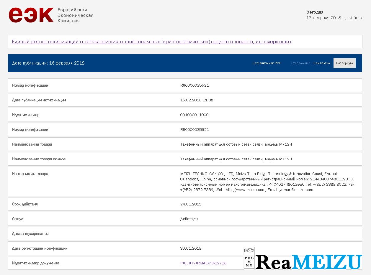 Meizu M6sが欧州経済共同体(EEC)...