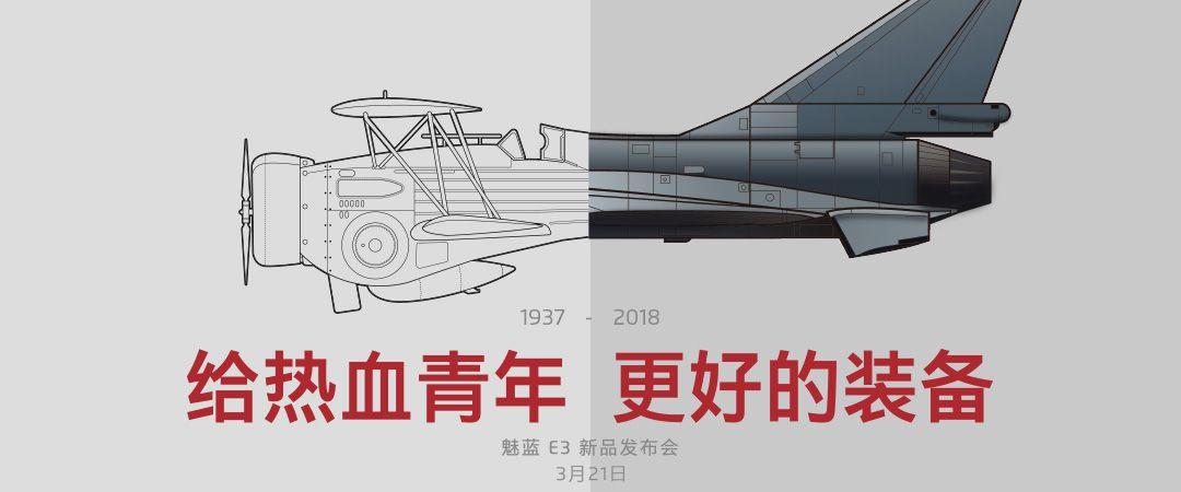 魅藍  E3(Meizu E3)の発表会を3月21日に開催することを告知。戦争に関するスローガンを掲げる