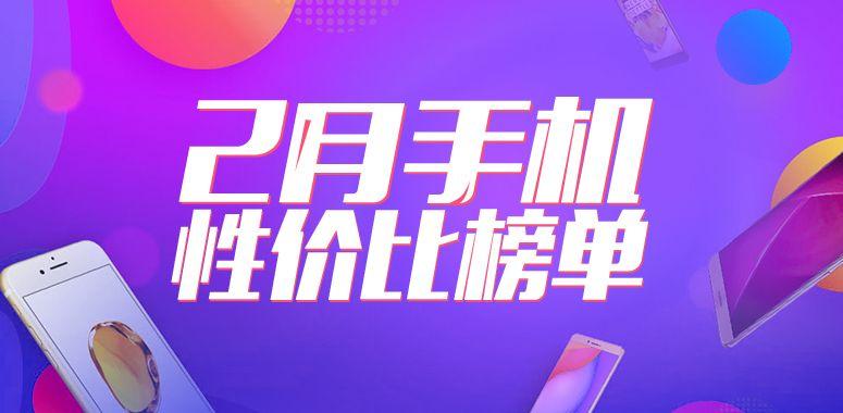 【2018年2月】AnTuTuが価格性能比ランキングを公開。Xiaomiとnubiaが2部門制覇