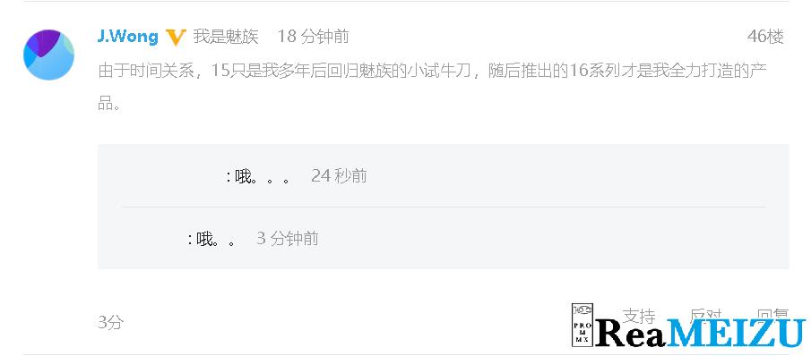 MEIZUのCEOのJack Wong氏がMeizu 16シリーズの存在を予告