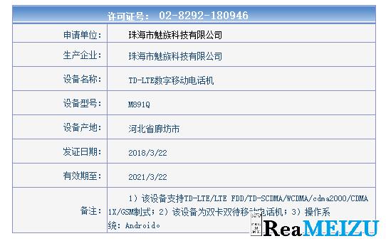 未発表型番「M891」と「M881」、「M871」がTENAAの認証を通過。Meizu 15シリーズの3機種の可能性