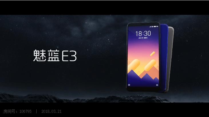魅藍E3(Meizu E3)を発表。Snapdragon 636+RAM 6GB+1200と2000万画素のデュアルカメラで1799元