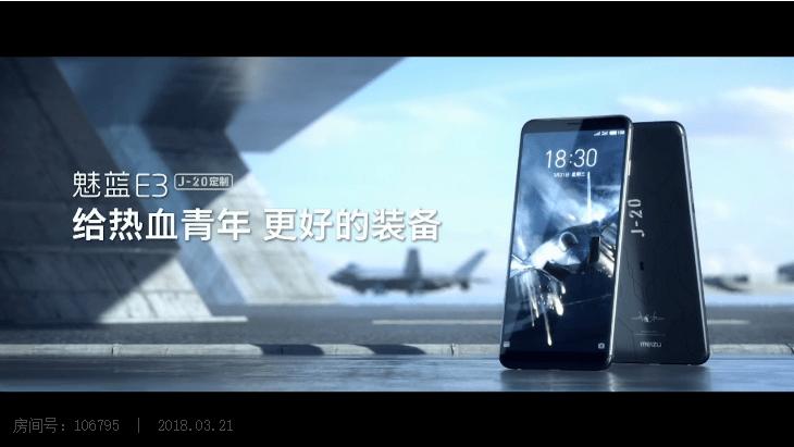 中国軍のステルス戦闘機とコラボした魅藍E3 殲-20定制版(Meizu E3 J-20 Edition)を発表