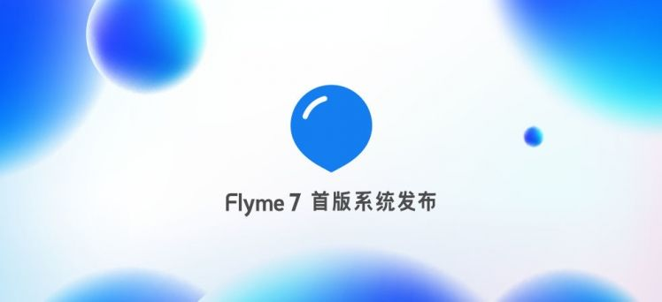 Meizu M15用Flyme 7.0.1.0A Stableがリリース