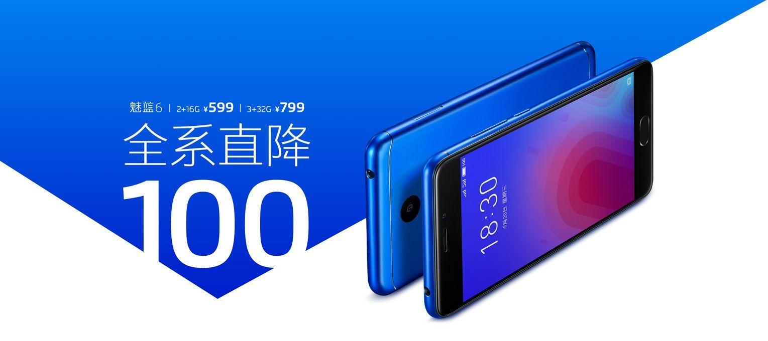 魅藍6(Meizu M6)を4月9日より100元値下げして販売