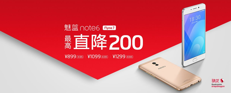 Meizu M6 Noteが4月29日から最大200元(約3,500円)値下げ