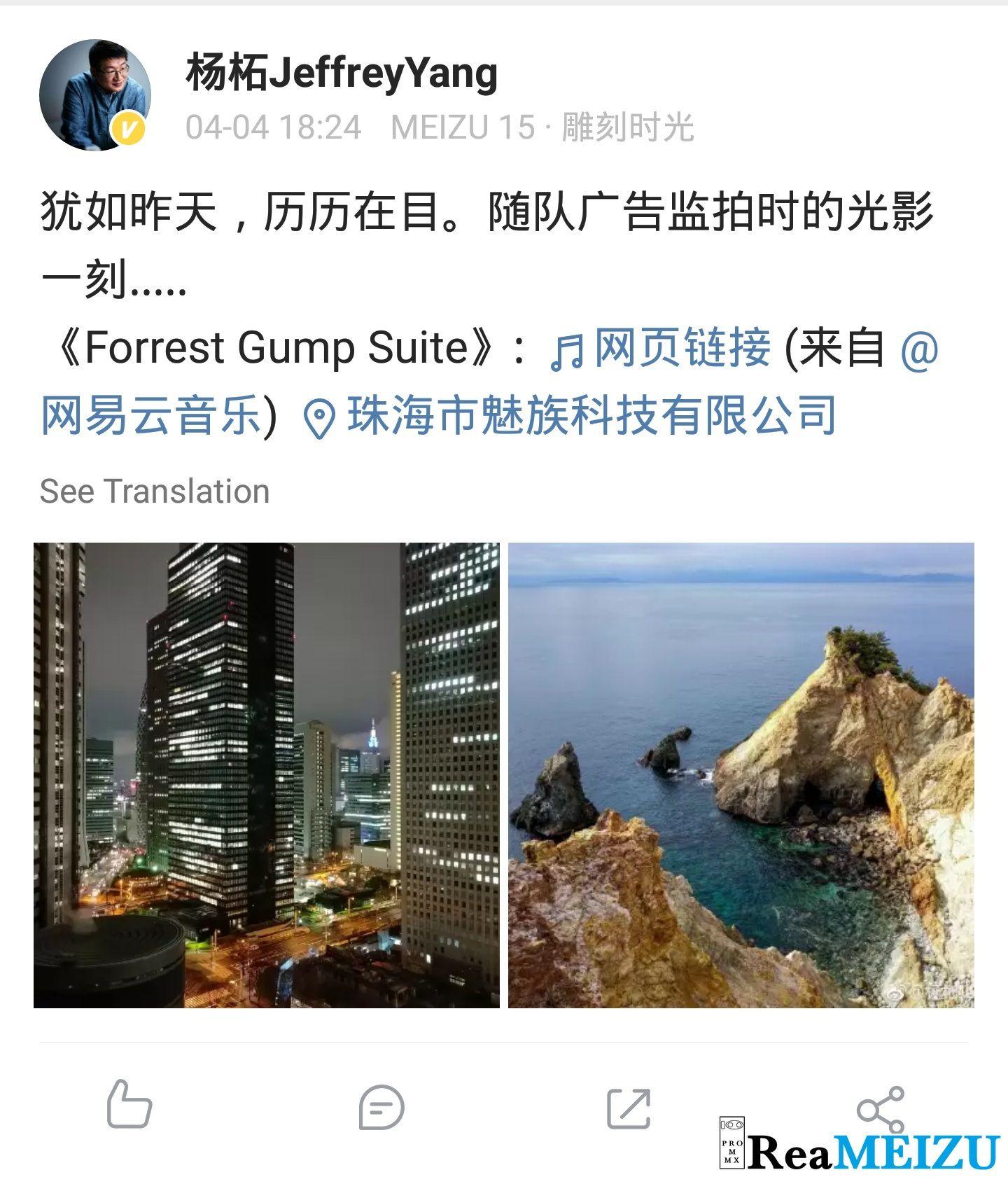 MEIZUの副総裁がMeizu 15を使って微博に投稿。サンプルフォトらしき画像を公開