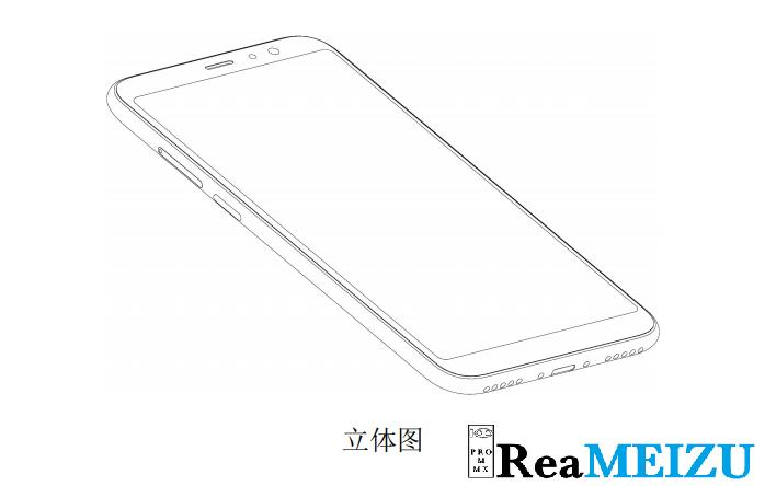 MEIZUが魅藍15(Meizu M15)に使用するとみられるデザインの特許を取得