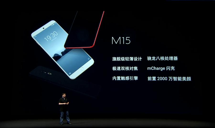 Meizu 15 LiteがWi-Fi認証を通過