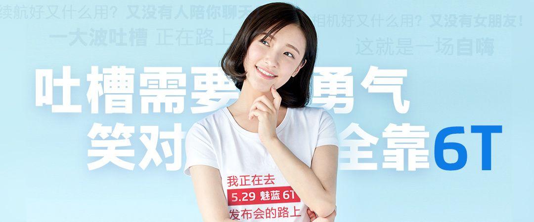 5月29日に魅藍6T(Meizu 6T)の発表会を行うと告知