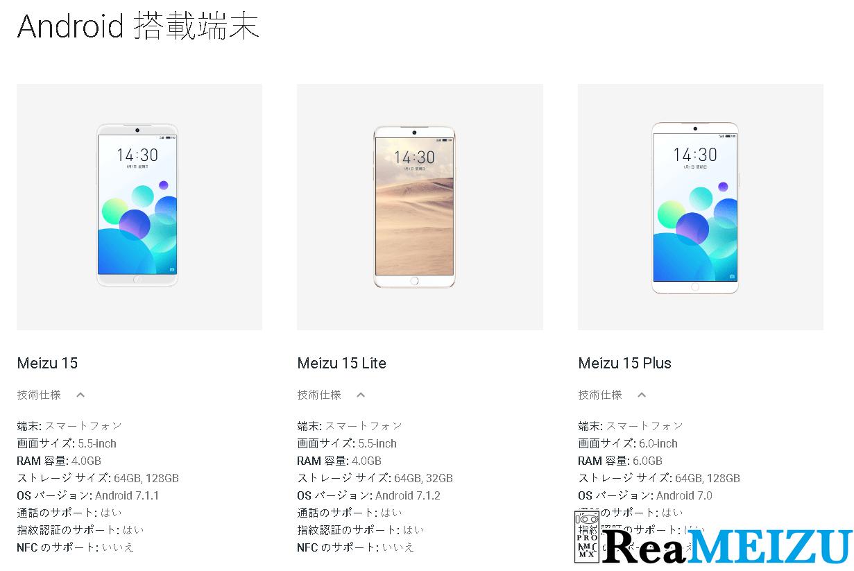 Meizu 15 Plus/15/15 LiteがGoogle Playサポート端末リストに再度追加