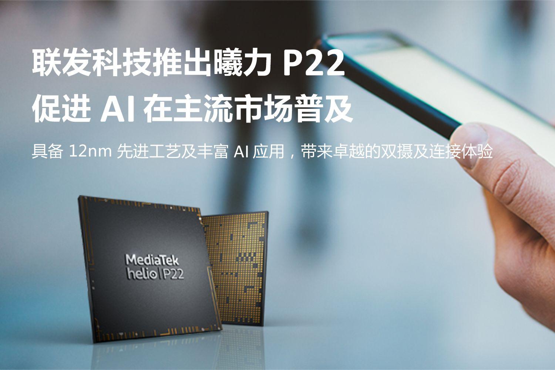 MediaTek Helio P22のベンチマークスコアが判明。Qualcomm Snapdragon 625と同等レベル