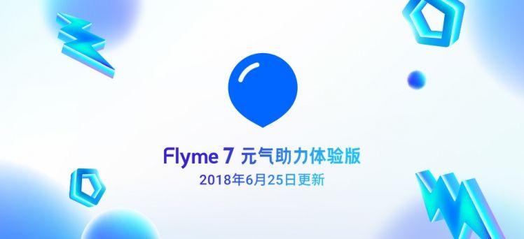Flyme 7.8.6.25 betaがリリース