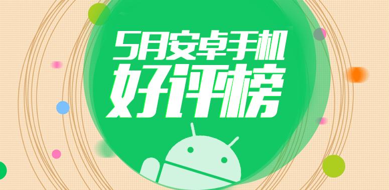 【2018年5月】AndroidスマートフォンのAnTuTuベンチマークにおける高評価ランキングが公開