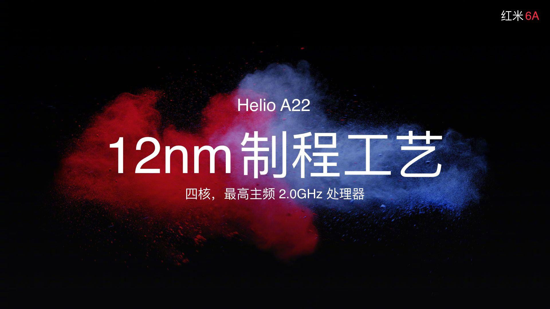 MediaTek Helio A22を発表。2.0GHzのA53x4のミドルレンジ向けプロセッサー