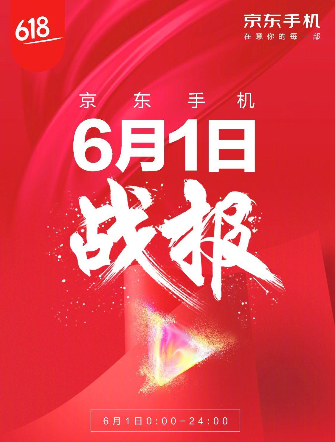 京東の「京東618(創業記念)セール」の6月1日のランキングが公開。販売台数TOPはXiaomi