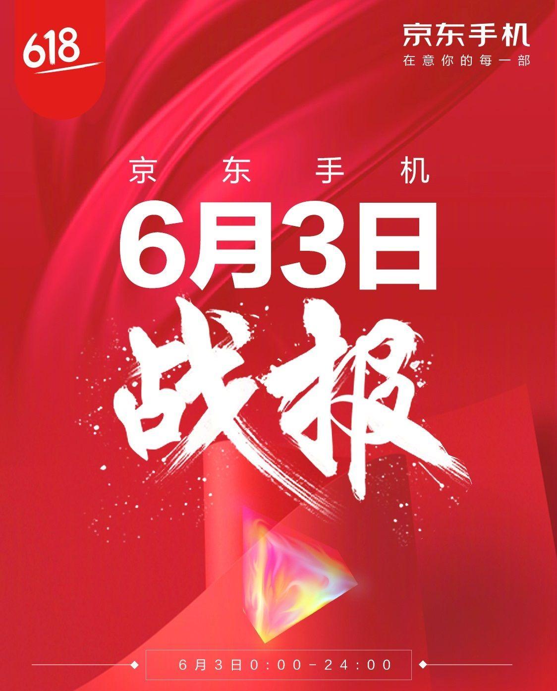 京東の「京東618(創業記念)セール」の3日目のランキングが公開。販売台数TOPはhonor
