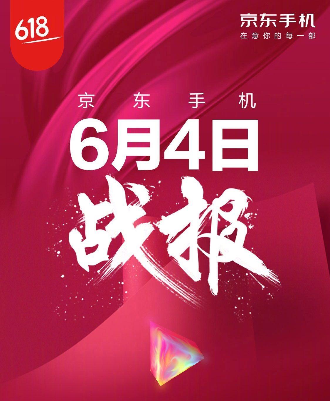 京東の「京東618(創業記念)セール」の4日目のランキングが公開。販売台数TOPはApple