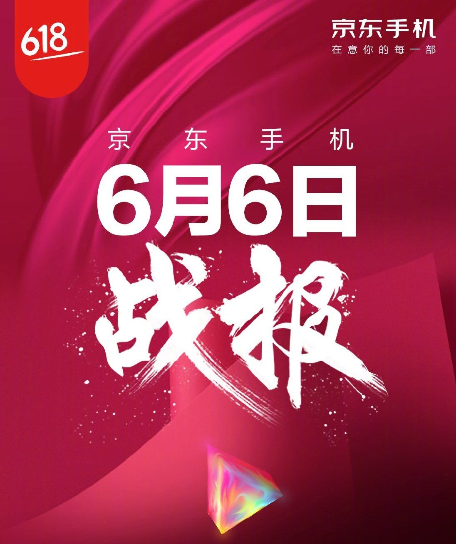 京東の「京東618(創業記念)セール」の6日目のランキングが公開。販売台数TOPはXiaomi