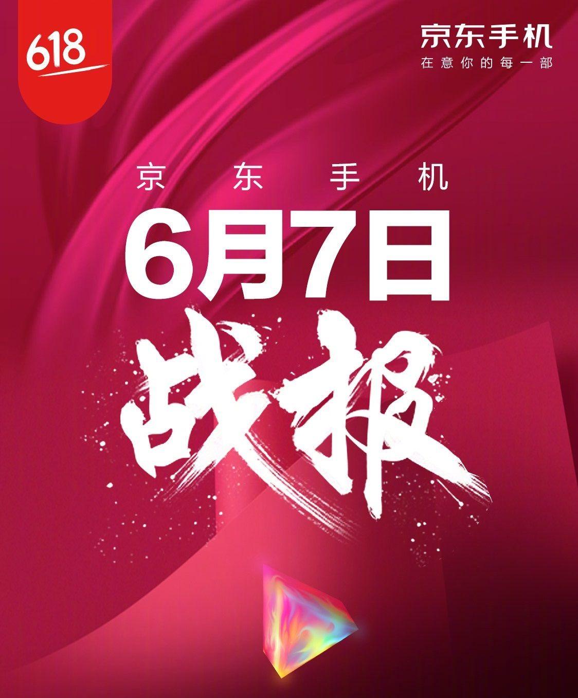 京東の「京東618(創業記念)セール」の7日目のランキングが公開。販売台数TOPはhonor