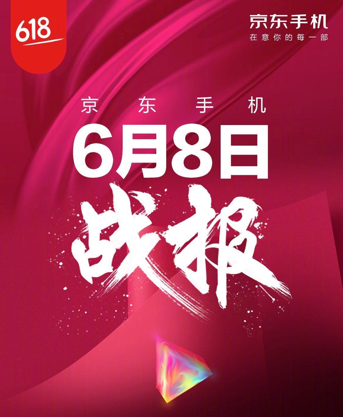 京東の「京東618(創業記念)セール」の8日目のランキングが公開。販売台数TOPはXiaomi