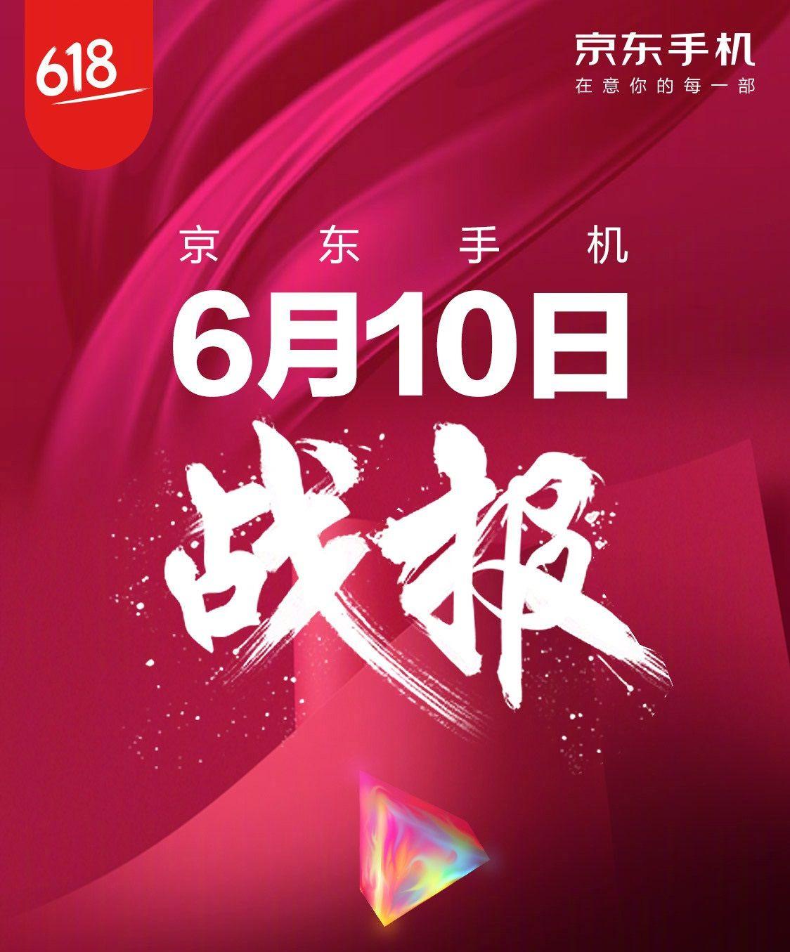 京東の「京東618(創業記念)セール」の10日目のランキングが公開。販売台数TOPはMEIZU