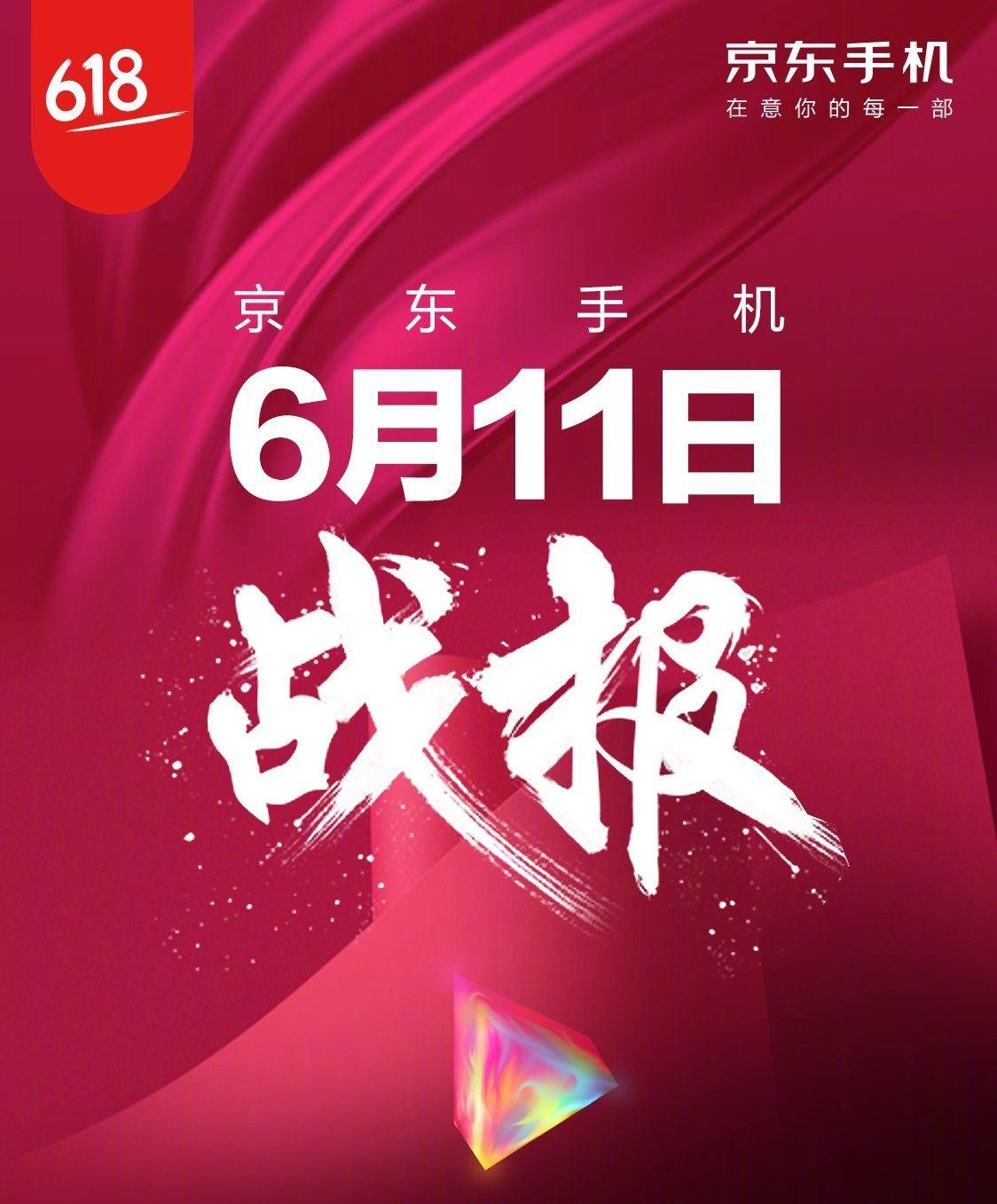 京東の「京東618(創業記念)セール」の11日目のランキングが公開。販売台数TOPはhonor