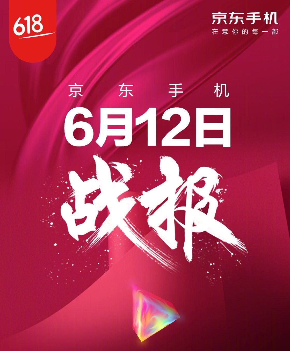 京東の「京東618(創業記念)セール」の12日目のランキングが公開。販売台数TOPはhonor