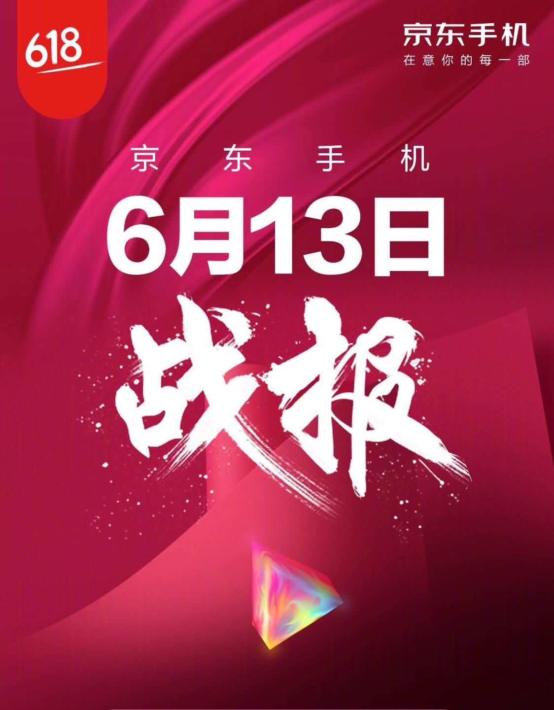 京東の「京東618(創業記念)セール」の13日目のランキングが公開。販売台数TOPはhonor