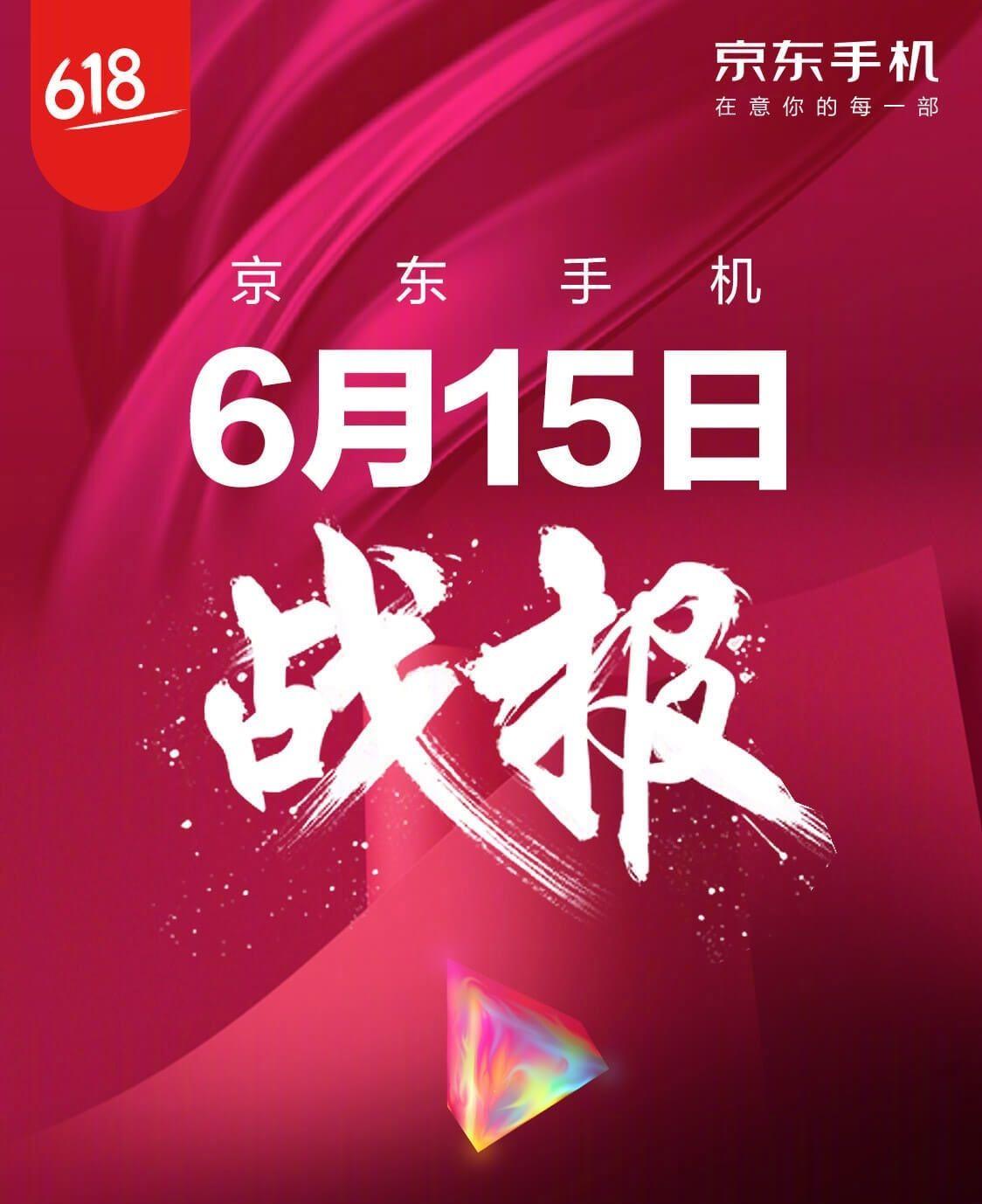 京東の「京東618(創業記念)セール」の15日目のランキングが公開。販売台数TOPはXiaomi