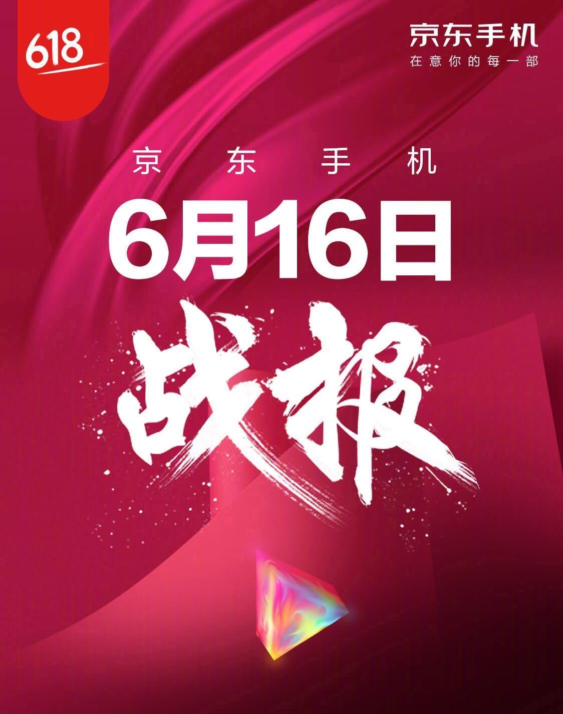 京東の「京東618(創業記念)セール」の16日目のランキングが公開。販売台数TOPはhonor