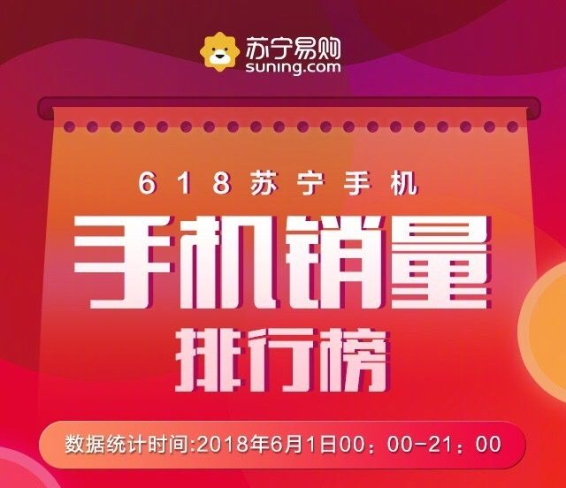 蘇寧618セールの1日目の販売結果が公開。1番売れたスマートフォンはXiaomi Redmi 5 Plus