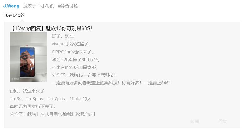 CEOがMeizu 16にSnapdragon 845を搭載すると発言