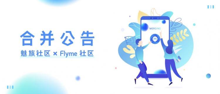 魅族社区とFlyme社区が合併。理由はユーザーに混乱を招いたため