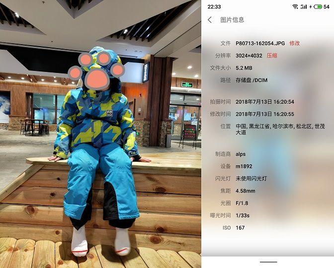 Meizu 16 Plusで撮影した写真を公開。イメージセンサーはMeizu 15 Plusと変化なし?