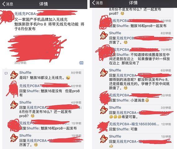 Meizu PRO 8の情報がリーク。無線充電に対応予定