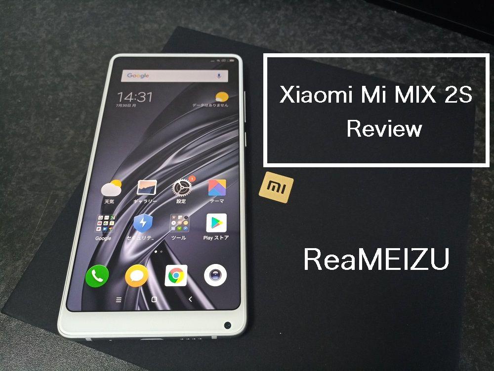 Xiaomi Mi MIX 2Sのレビュー。MEIZUに無いもの全てが搭載された完璧な携帯電話