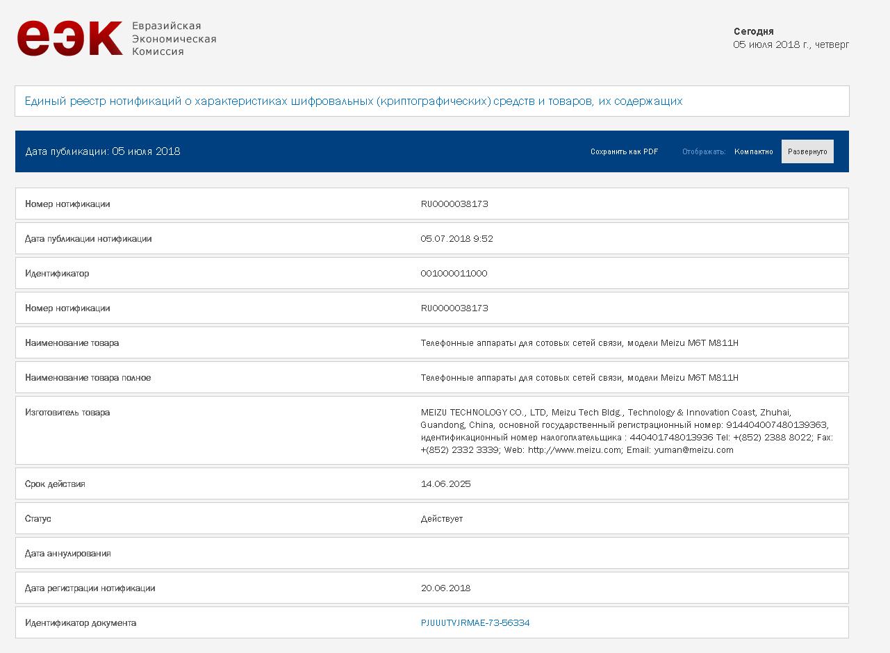 Meizu M6TがEECの認証を通過