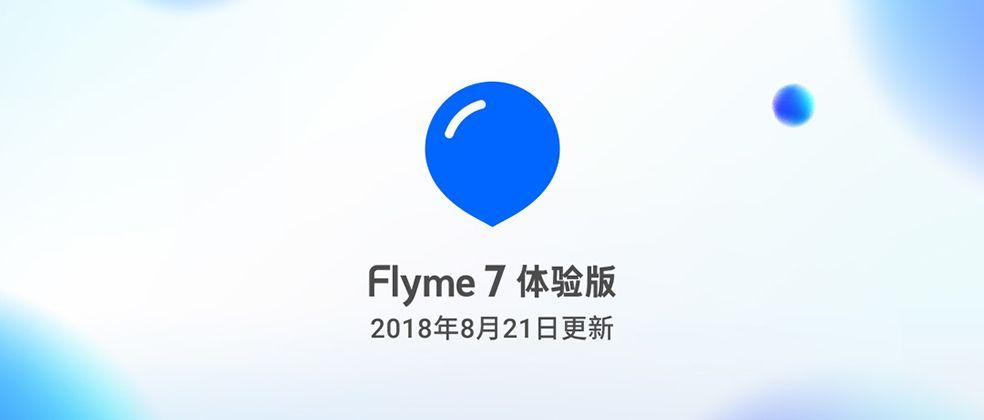 Flyme 7.8.8.21 betaがリリース
