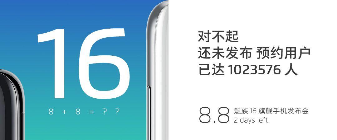 Meizu 16シリーズの累計予約数が100万件を突破