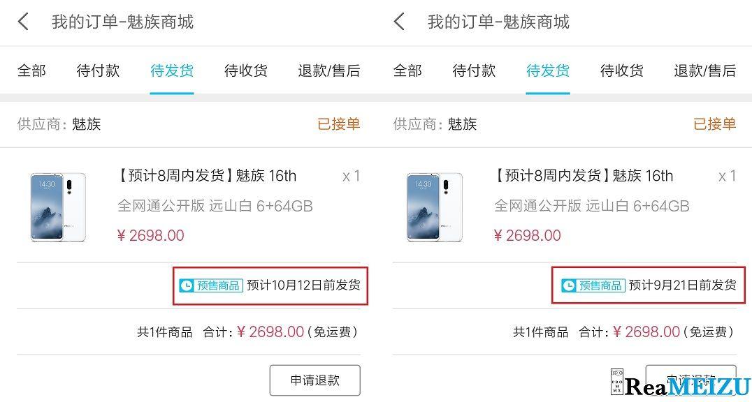 Meizu 16th/16th Plusの発送遅延が大幅改善