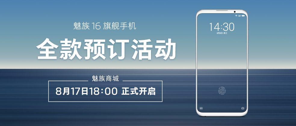 Meizu 16th/16th Plusの予約が本日より開始