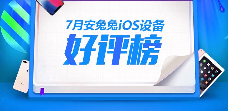 【2018年7月】iOSデバイスのAnTuTuベンチマークにおける高評価ランキングが公開