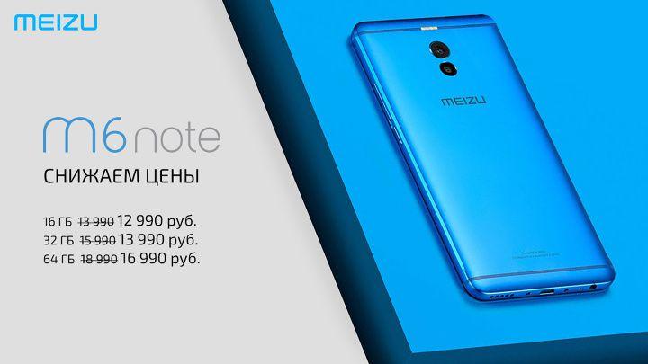 ロシアで販売されているMeizu M6 Noteを値下げ