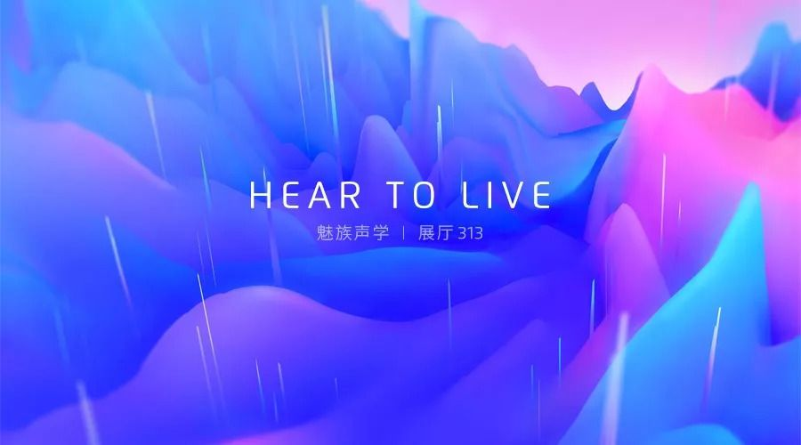 MEIZUが2018中国(広州)国際耳机展に参加。未発表製品を展示予定