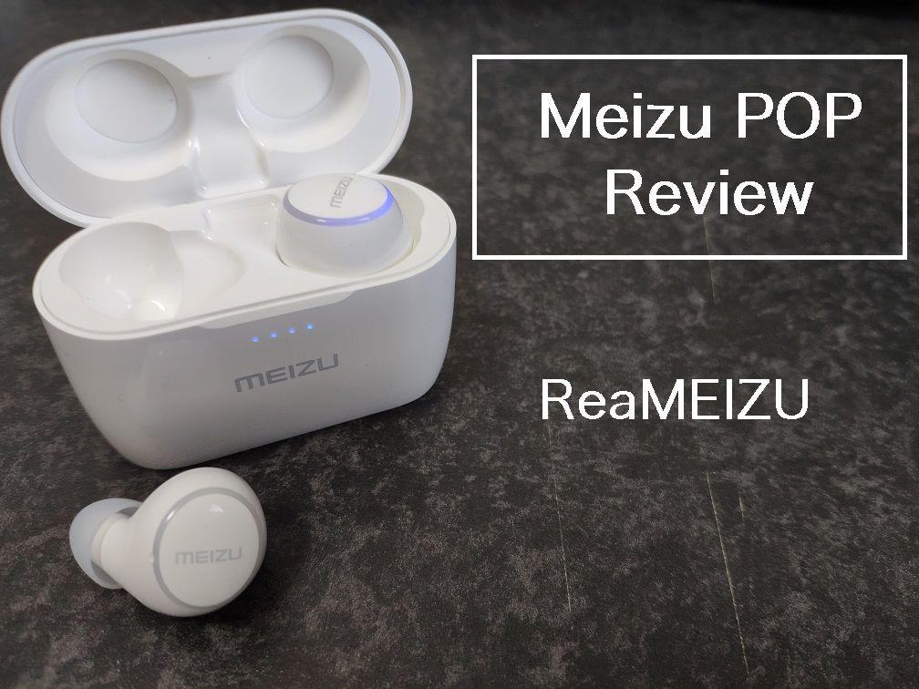 Meizu POPのレビュー。低価格ながら音質は高レベルな製品