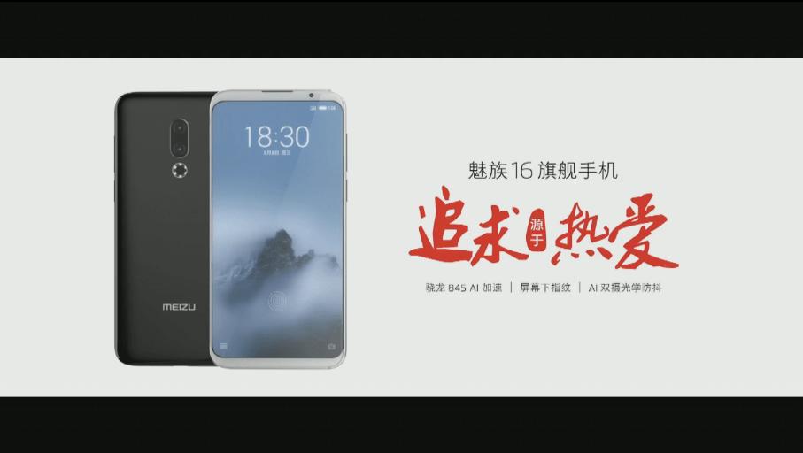Meizu 16th/Meizu 16th PlusがGoogle Playサポート端末に追加
