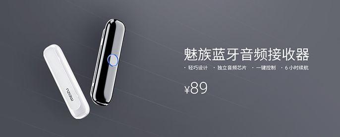 Meizu Bluetoothオーディオレシーバーを発表。89元(約1,450円)で販売開始